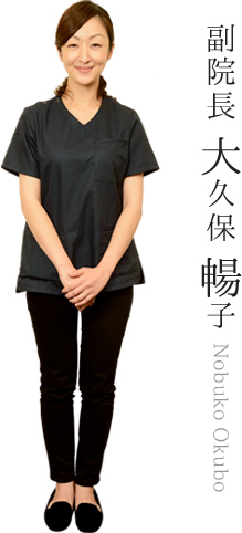 副院長 大久保暢子 Nobuko Okubo
